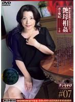 「新近親遊戯 艶母相姦 (7) 水原亜紀.」★★★★