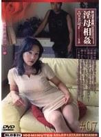 新近親遊戯 淫母相姦 (7) 吉川美奈子