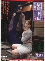 (143sld28)[SLD-028] 新近親遊戯 続・蔵の中の私 <七> 井川留美 ダウンロード