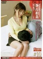 新近親遊戯 艶母相姦 #10 桜沢愛子