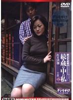 (143sld31)[SLD-031] 新近親遊戯 続・蔵の中の私 <八> 佐藤法加 ダウンロード