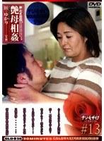 新近親遊戯 艶母相姦 (13) 田口ゆかり ダウンロード