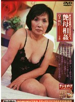 新近親遊戯 艶母相姦 #14 草野和恵 ダウンロード