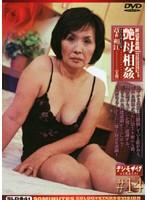 (143sld41)[SLD-041] 新近親遊戯 艶母相姦 #14 草野和恵 ダウンロード