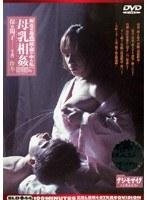 (143sld44)[SLD-044] 新近親遊戯 続・蔵の中の私 拾参 母乳相姦 ダウンロード