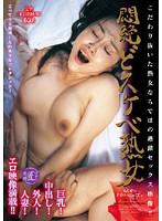 (143smd05)[SMD-005] 悶絶どスケベ熟女 こってりと熟成した肉体交尾コレクション! ダウンロード