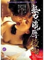 (143smd00009)[SMD-009] 熟女濃厚接吻 エロい熟女24人接吻ベストセレクション ダウンロード