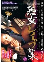 (143smd00010)[SMD-010] 熟女レイプ集 強姦SEXベストセレクション ダウンロード