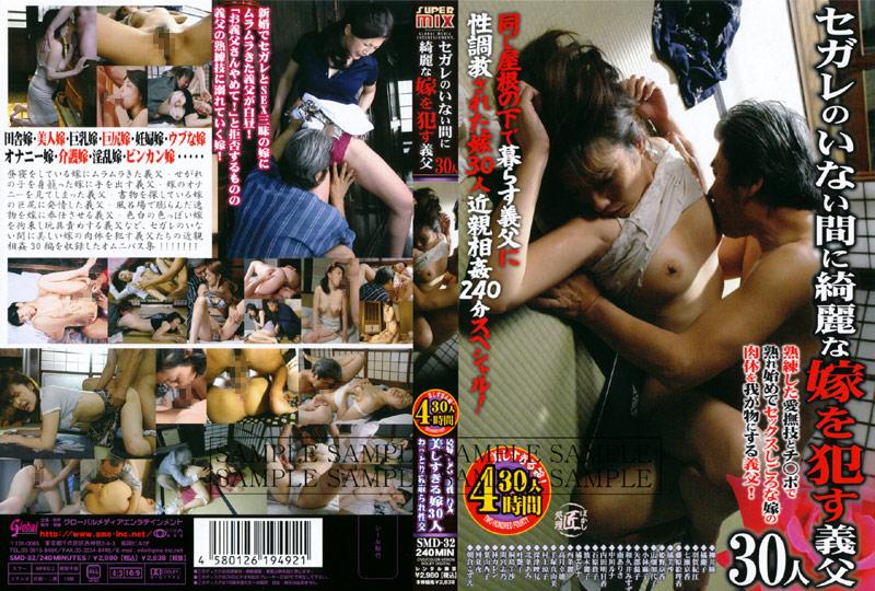 色白の人妻、柳井瞳出演の調教無料熟女動画像。セガレのいない間に綺麗な嫁を犯す義父30人