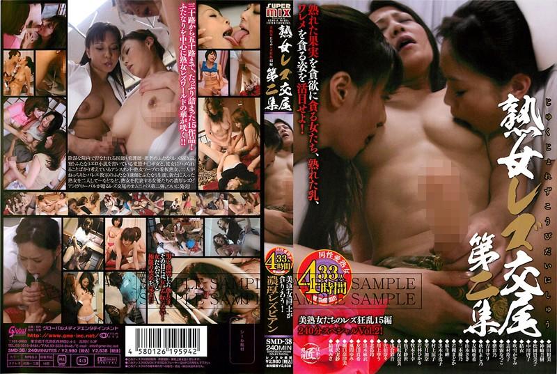 バスにて、看護師、岡田裕美出演の4P無料動画像。熟女レズ交尾 第二集