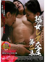 熟女レズ交尾 第二集 ダウンロード