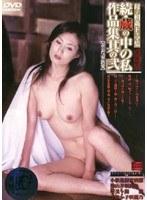 母子相姦ドラマ集 続・蔵の中の私作品集「其の弐」