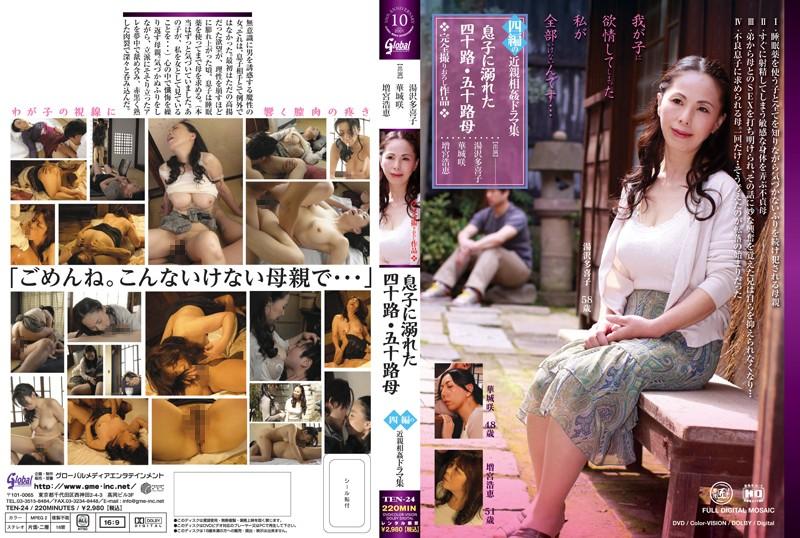四十路の熟女、湯沢多喜子出演のsex無料動画像。10周年プレミアム作品 息子に溺れた四十路・五十路母 四編の近親相姦ドラマ集