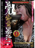 (143umd00001)[UMD-001] 黒人婦女暴行 第参巻 日本人熟女20人4時間 ダウンロード