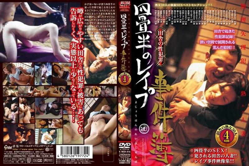田舎にて、むちむちの人妻、里中亜矢子出演の寝取り無料熟女動画像。田舎の性犯罪 四畳半のレイプ事件簿