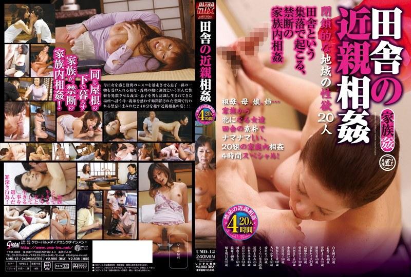 田舎にて、姉、白木純子出演の調教無料jyukujyo douga動画像。家族姦 田舎の近親相姦 閉鎖的な地域の性欲 20人