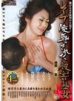 嫌がる女を無理やり犯す! レイプ陵辱された被害熟女 映像記録集 ダウンロード