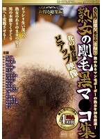 (143umd00049)[UMD-049] 匂い立つ淫靡な香りや舌触り 熟女の剛毛黒マ●コ集 牝の結合部どアップ映像 ダウンロード
