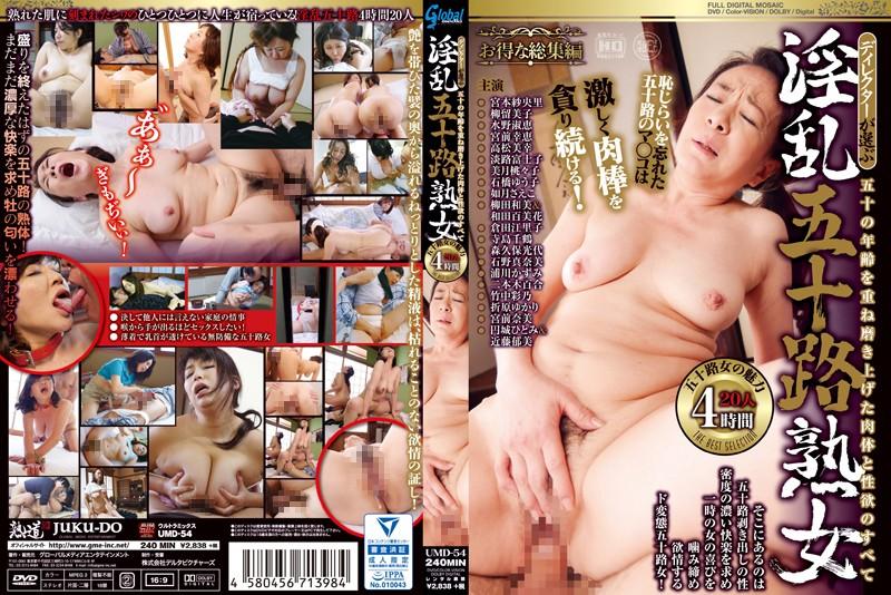 五十路の熟女、水野淑恵出演の中出し無料jyukujyo douga動画像。ディレクターが選ぶ 淫乱五十路熟女 4時間20人 五十の年齢を重ね磨き上げた肉体と性欲のすべて