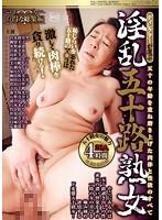 ディレクターが選ぶ 淫乱五十路熟女 4時間20人 五十の年齢を重ね磨き上げた肉体と性欲のすべて ダウンロード