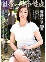 田舎の母子性交 絶倫童貞息子を優しく包み込む五十路母 青井マリ ダウンロード