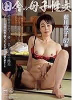 田舎の母子性交 絶倫童貞息子を優しく包み込む五十路母 藍川京子 ダウンロード