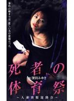 「死者の体育祭〜人妻喪服運動会〜」のパッケージ画像