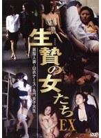 生贄の女たちEX ~喪服人妻・白衣ナース・名門女子大生~