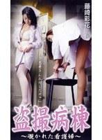 「盗撮病棟〜覗かれた看護婦〜」のパッケージ画像
