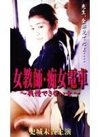 「女教師・痴女電車~我慢できない女~」のパッケージ画像