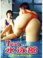 Tバック 水泳部~愛の水中平泳ぎ~