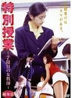 特別授業 ~7限目の女教師~ 総集篇