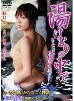 湯けむりの中で 若女将の濡れた秘蜜 紅月ルナ 安田ゆり