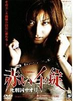 「赤い手錠 死刑囚サオリ」のパッケージ画像