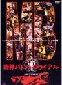 女闘美ック・ファイト 肉弾バトル・ロワイアル