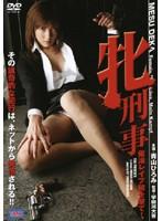 「牝刑事 催淫レイプ犯を撃て!」のパッケージ画像