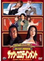日本パロディ映画傑作選