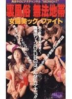 裏風俗 無法地帯 女闘美ック・ファイト