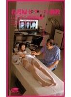 「看護婦セクハラ調教 いたずら深夜病棟」のパッケージ画像
