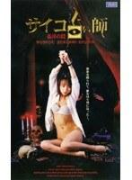 「サイコ・占い師 姦淫の罠」のパッケージ画像