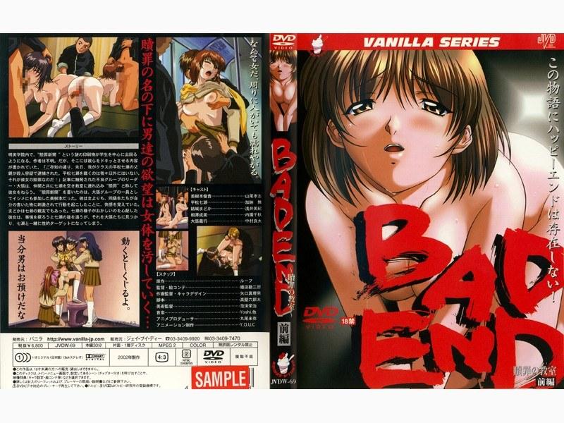 【エロアニメ セーラー服動画】BAD-END-前編-女子校生