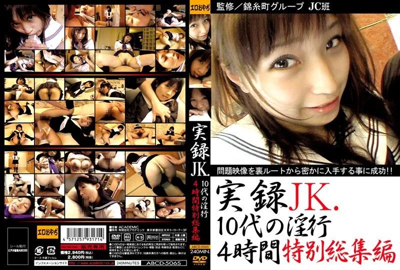 実録 JK.10代の淫行 4時間特別総集編