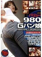 (148acdv1050)[ACDV-1050] Gパン娘 ダウンロード