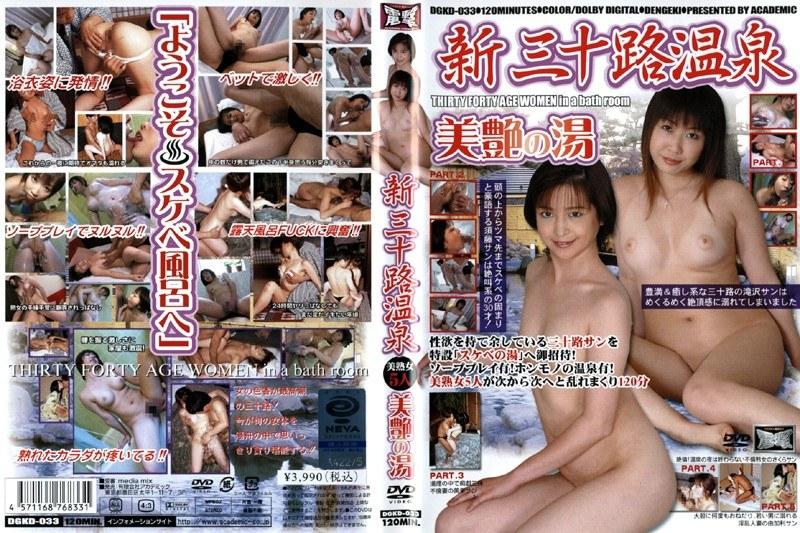 温泉にて、三十路の人妻、須藤茜出演の露出無料熟女動画像。新三十路温泉 美艶の湯