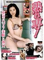 (148dgkd044)[DGKD-044] 熟れ専! Vol.7 本気でハマる!美味しい熟女 ダウンロード