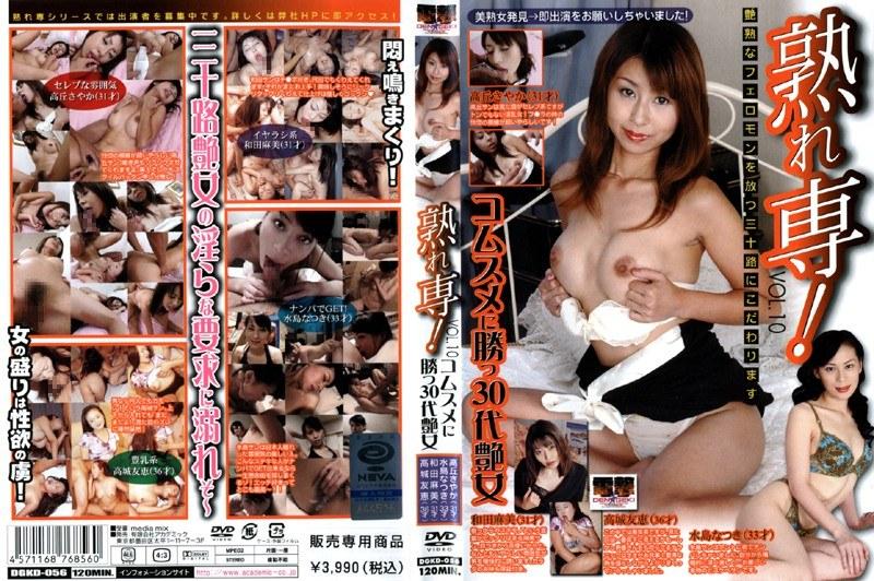 淫乱の人妻、高岡さやか出演の4P無料熟女動画像。熟れ専!