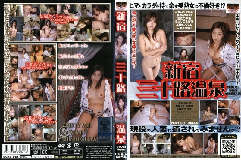 温泉にて、三十路の熟女、三井真保出演の羞恥無料動画像。新宿 三十路温泉