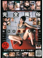 (148dgkd076)[DGKD-076] 完全風俗 超悩殺痴女専門店 ダウンロード