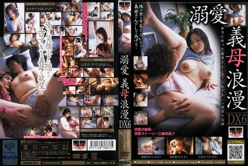 義母、岡村あやの出演の近親相姦無料熟女動画像。溺愛 義母浪漫DX 6