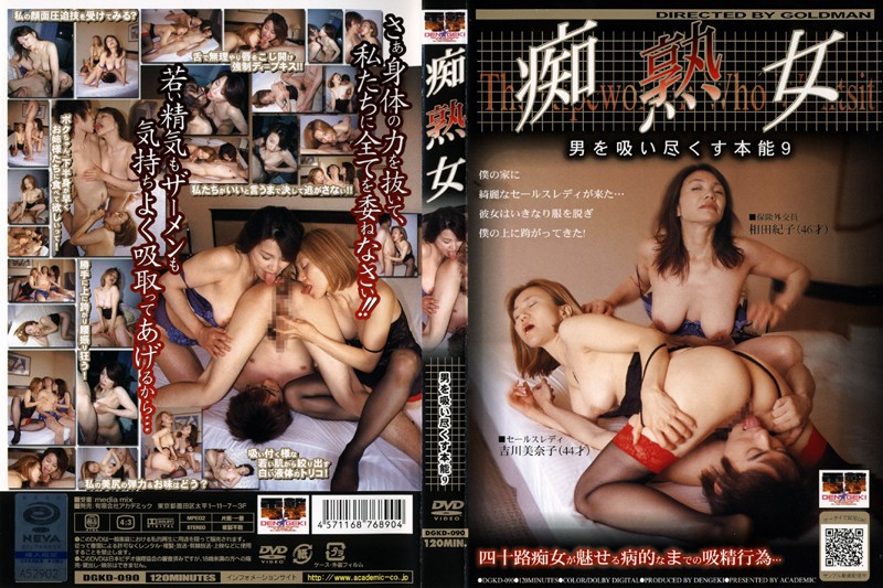 【四十路 セックス】四十路の人妻、相田紀子出演の4P無料動画像。痴熟女 男を吸い尽くす本能 9